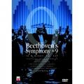 貝多芬第九號交響曲(指揮:庫特.馬舒)