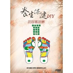 【公視套裝】養生保健DIY-腳底反射區按摩