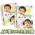 公視 新生兒童健康寶典:陽光與小草(上下集合購)