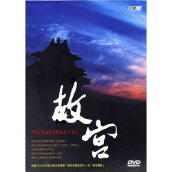 故宮 The Forbidden City (共12集) 6DVD