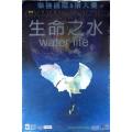 生命之水 water life