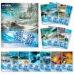 GRB風暴觀測站II-全系列(13片DVD)