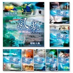 GRB風暴觀測站I-全系列(8片DVD)