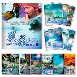 GRB風暴觀測站III-全系列(13片DVD)